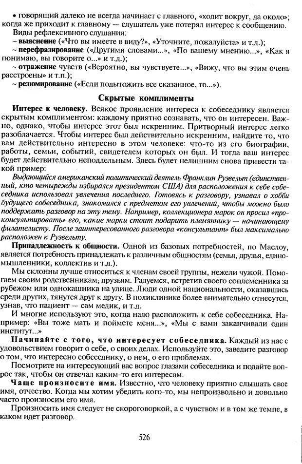 DJVU. Психологическое влияние. Шейнов В. П. Страница 526. Читать онлайн