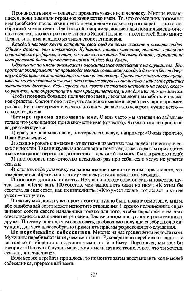 DJVU. Психологическое влияние. Шейнов В. П. Страница 527. Читать онлайн