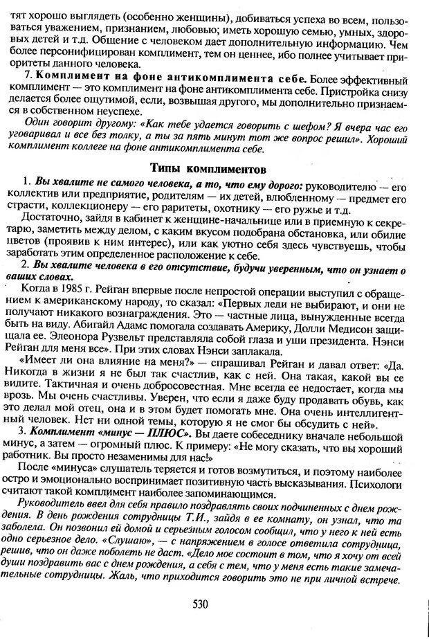 DJVU. Психологическое влияние. Шейнов В. П. Страница 530. Читать онлайн