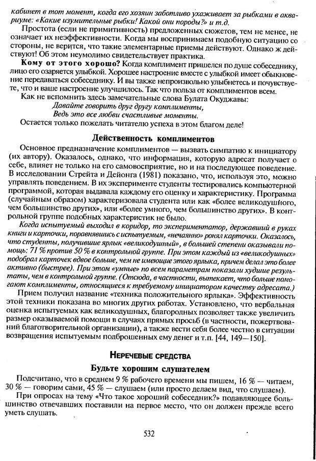 DJVU. Психологическое влияние. Шейнов В. П. Страница 532. Читать онлайн