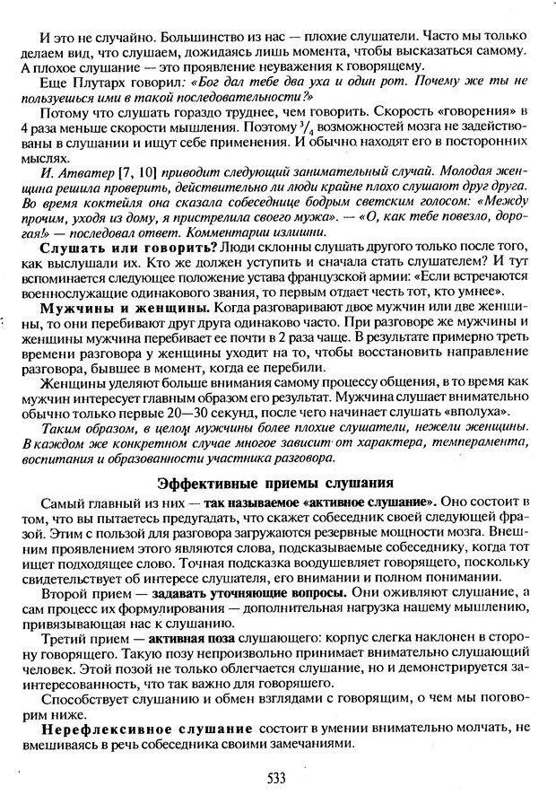 DJVU. Психологическое влияние. Шейнов В. П. Страница 533. Читать онлайн