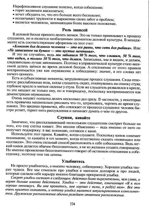 DJVU. Психологическое влияние. Шейнов В. П. Страница 534. Читать онлайн