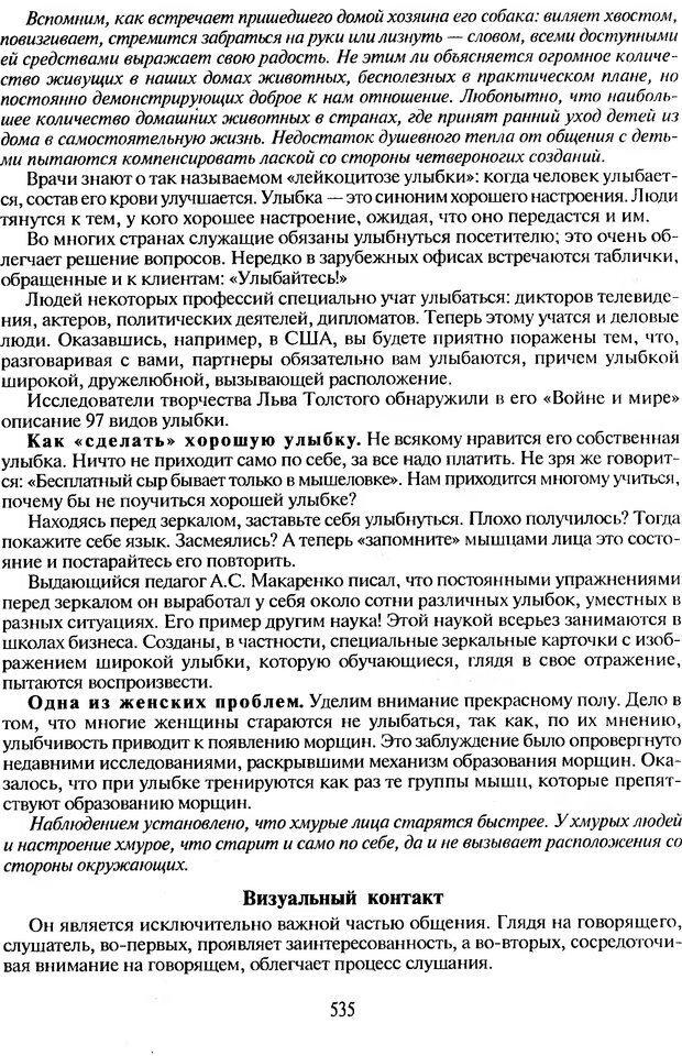 DJVU. Психологическое влияние. Шейнов В. П. Страница 535. Читать онлайн