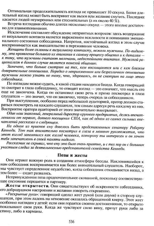DJVU. Психологическое влияние. Шейнов В. П. Страница 536. Читать онлайн