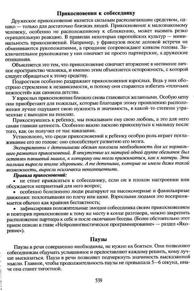 DJVU. Психологическое влияние. Шейнов В. П. Страница 539. Читать онлайн