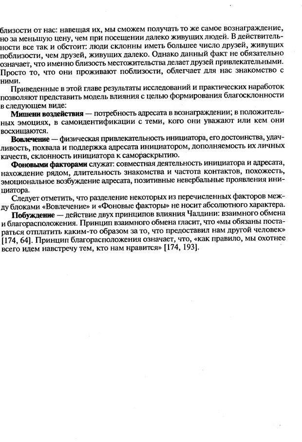 DJVU. Психологическое влияние. Шейнов В. П. Страница 541. Читать онлайн
