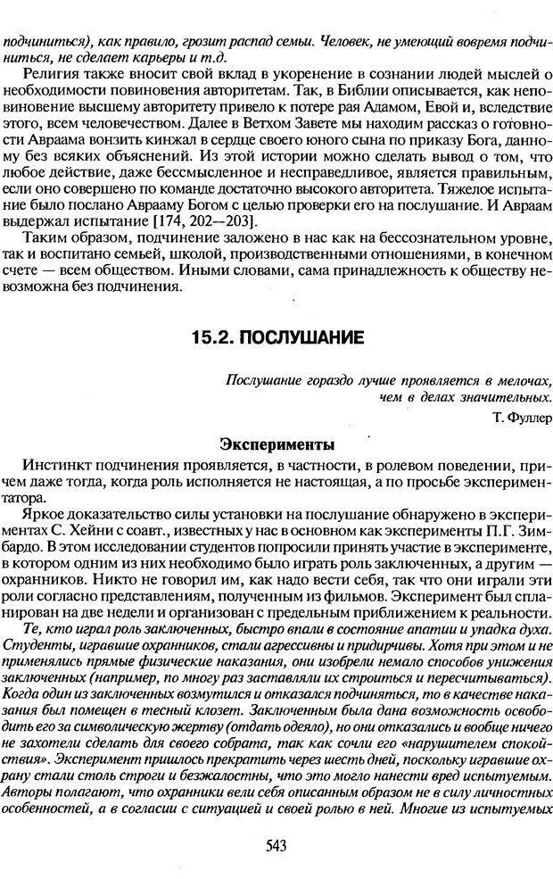 DJVU. Психологическое влияние. Шейнов В. П. Страница 543. Читать онлайн