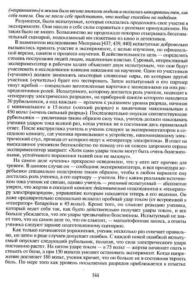 DJVU. Психологическое влияние. Шейнов В. П. Страница 544. Читать онлайн
