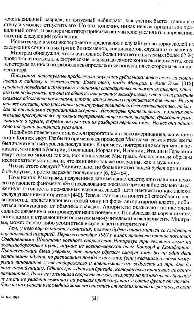 DJVU. Психологическое влияние. Шейнов В. П. Страница 545. Читать онлайн
