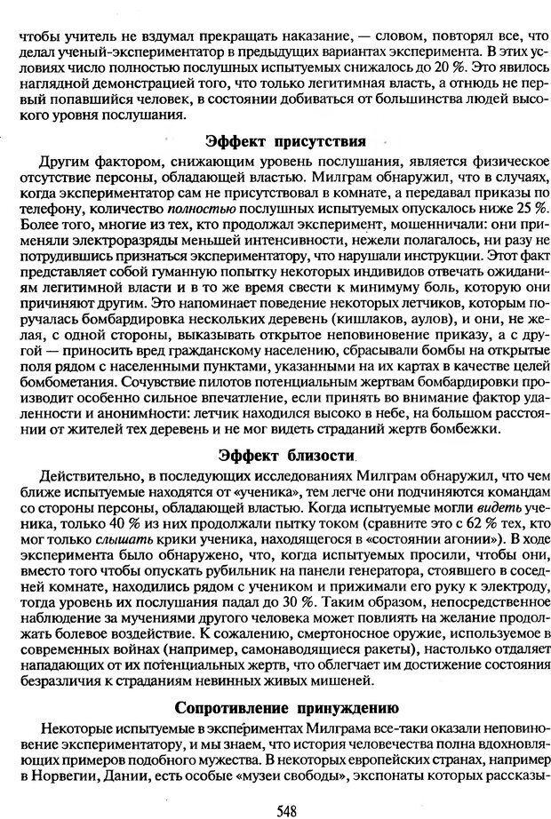 DJVU. Психологическое влияние. Шейнов В. П. Страница 548. Читать онлайн