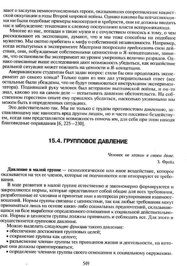 DJVU. Психологическое влияние. Шейнов В. П. Страница 549. Читать онлайн