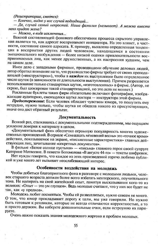 DJVU. Психологическое влияние. Шейнов В. П. Страница 55. Читать онлайн