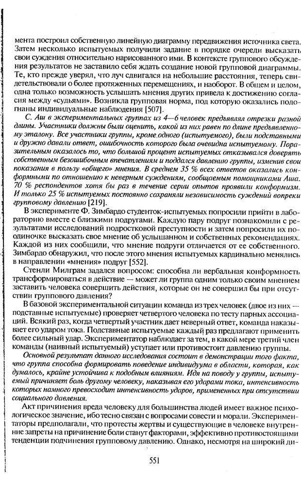 DJVU. Психологическое влияние. Шейнов В. П. Страница 551. Читать онлайн