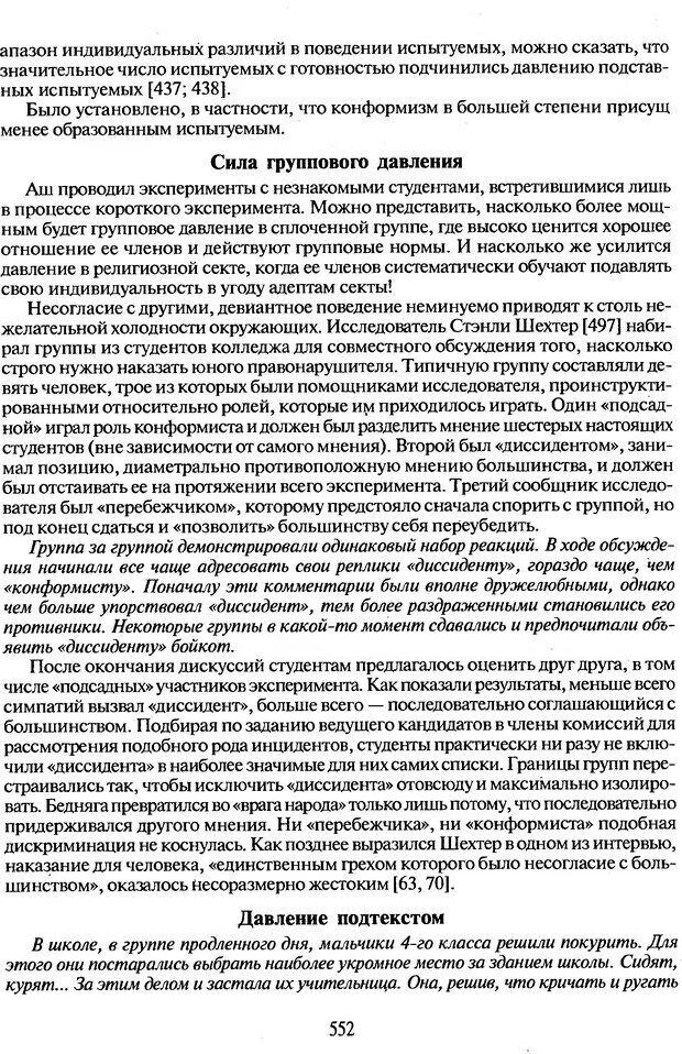 DJVU. Психологическое влияние. Шейнов В. П. Страница 552. Читать онлайн