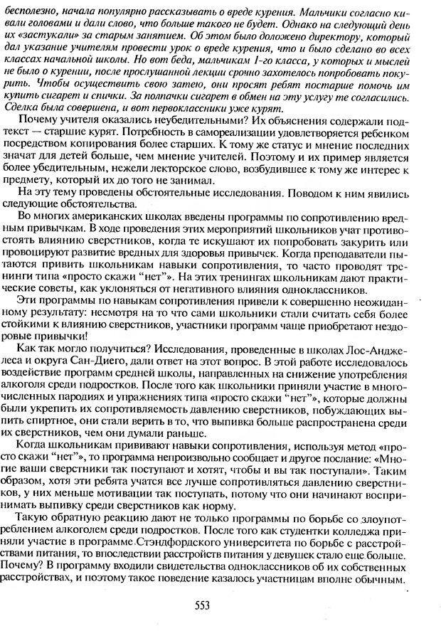 DJVU. Психологическое влияние. Шейнов В. П. Страница 553. Читать онлайн