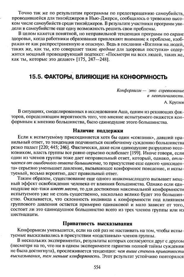 DJVU. Психологическое влияние. Шейнов В. П. Страница 554. Читать онлайн