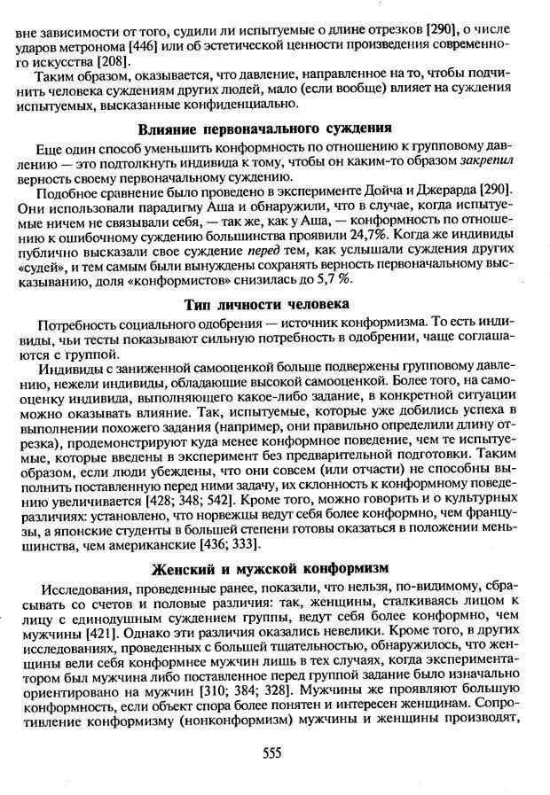 DJVU. Психологическое влияние. Шейнов В. П. Страница 555. Читать онлайн