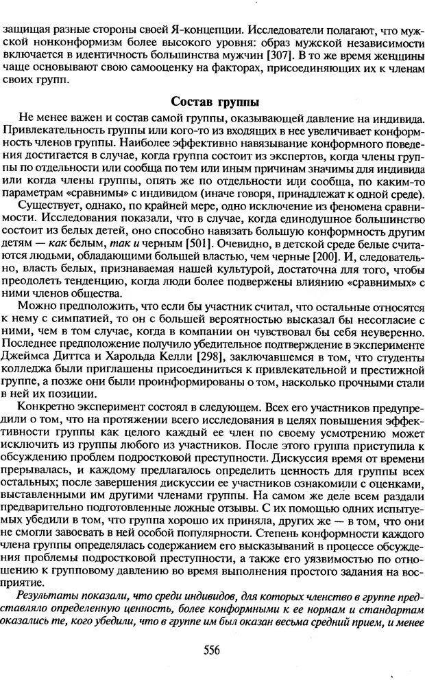 DJVU. Психологическое влияние. Шейнов В. П. Страница 556. Читать онлайн
