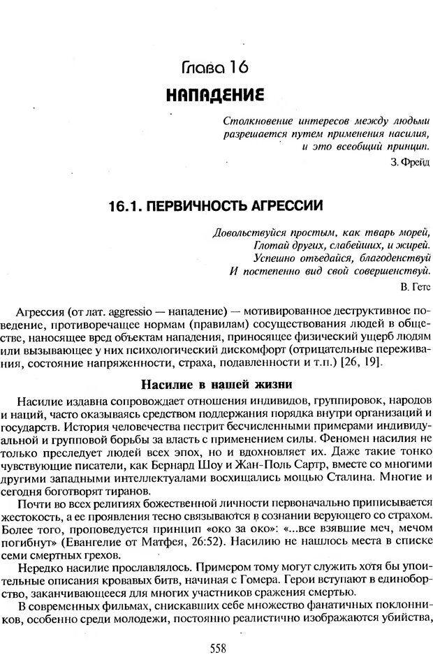 DJVU. Психологическое влияние. Шейнов В. П. Страница 558. Читать онлайн