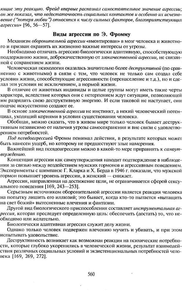 DJVU. Психологическое влияние. Шейнов В. П. Страница 560. Читать онлайн