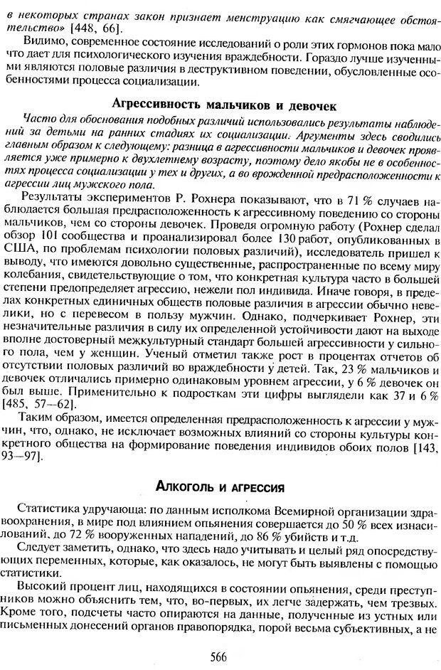 DJVU. Психологическое влияние. Шейнов В. П. Страница 566. Читать онлайн