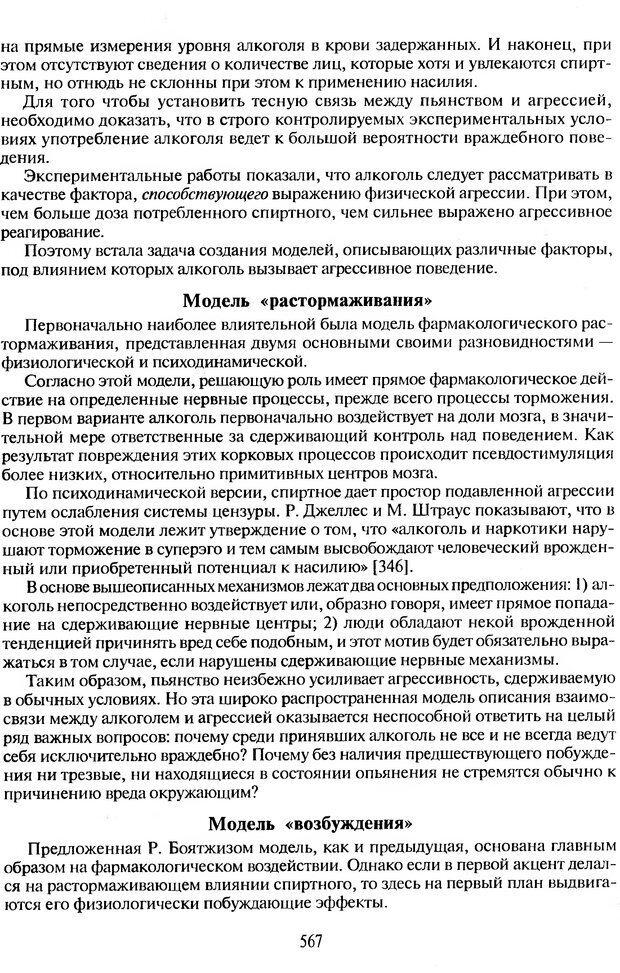 DJVU. Психологическое влияние. Шейнов В. П. Страница 567. Читать онлайн