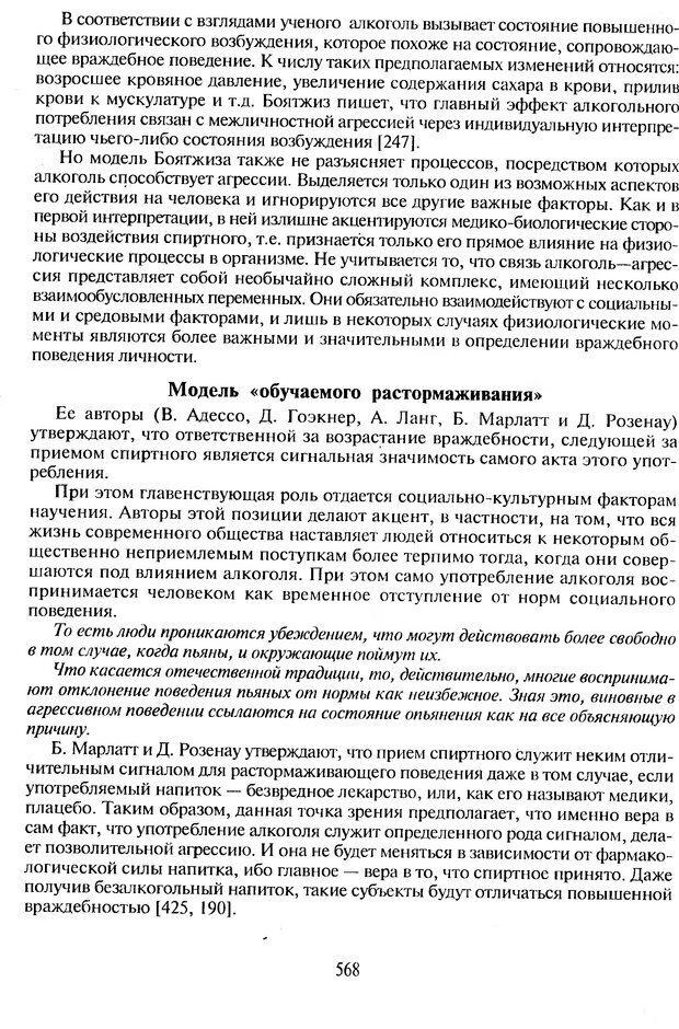 DJVU. Психологическое влияние. Шейнов В. П. Страница 568. Читать онлайн