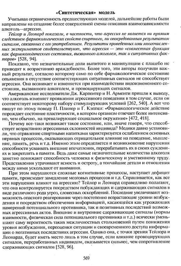 DJVU. Психологическое влияние. Шейнов В. П. Страница 569. Читать онлайн