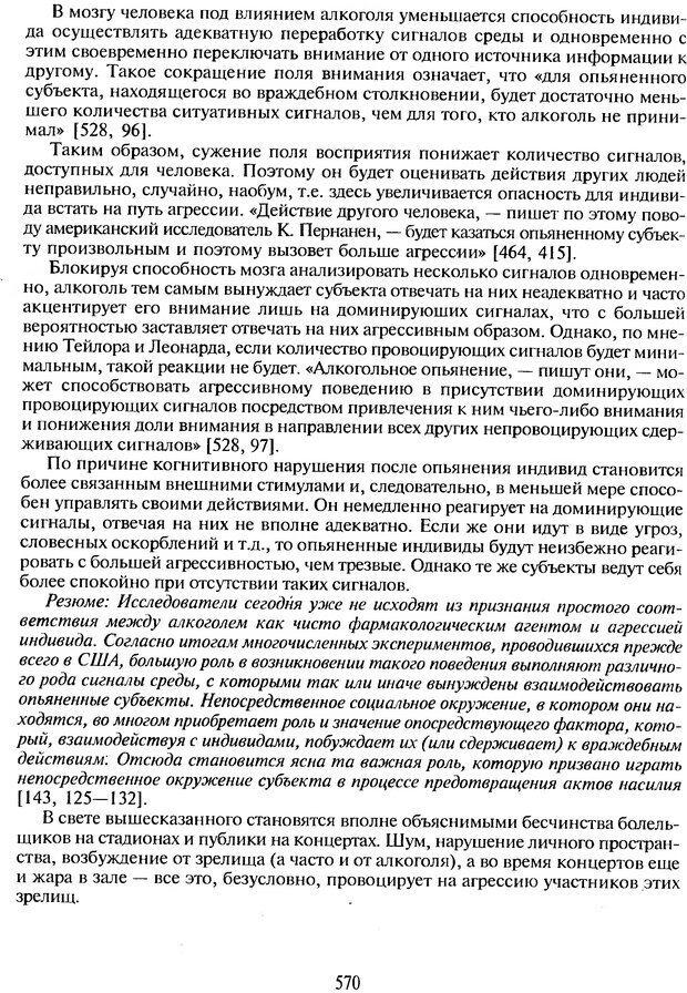 DJVU. Психологическое влияние. Шейнов В. П. Страница 570. Читать онлайн