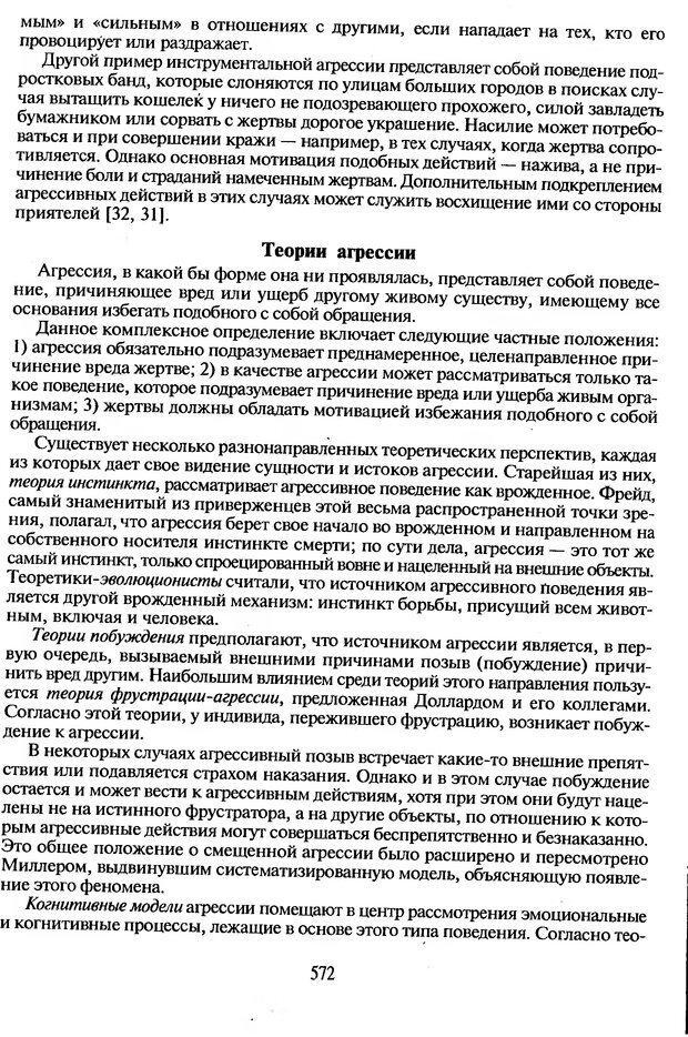 DJVU. Психологическое влияние. Шейнов В. П. Страница 572. Читать онлайн