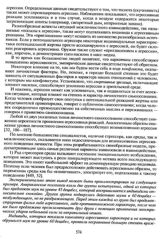 DJVU. Психологическое влияние. Шейнов В. П. Страница 574. Читать онлайн
