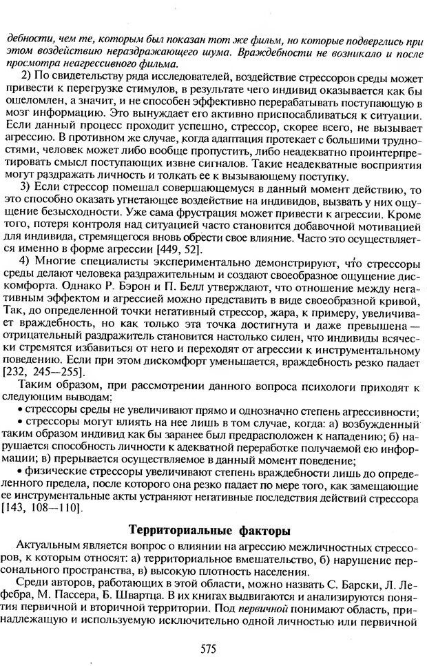 DJVU. Психологическое влияние. Шейнов В. П. Страница 575. Читать онлайн