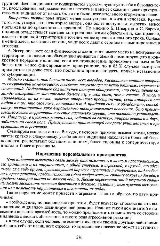 DJVU. Психологическое влияние. Шейнов В. П. Страница 576. Читать онлайн