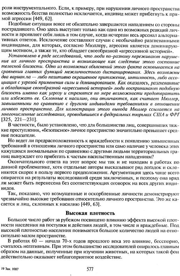 DJVU. Психологическое влияние. Шейнов В. П. Страница 577. Читать онлайн