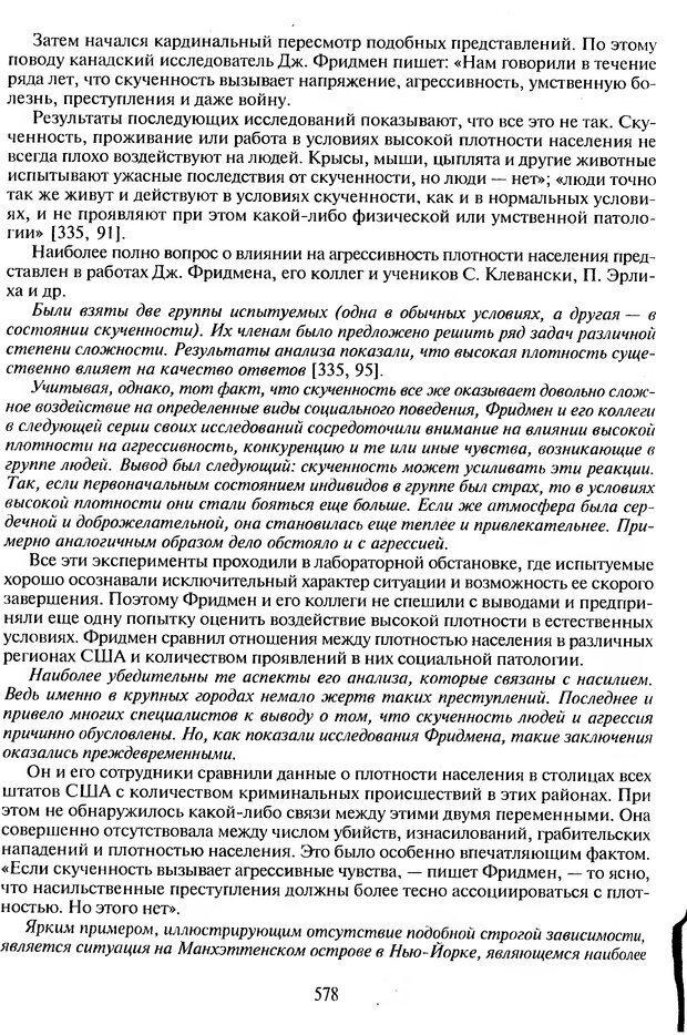 DJVU. Психологическое влияние. Шейнов В. П. Страница 578. Читать онлайн