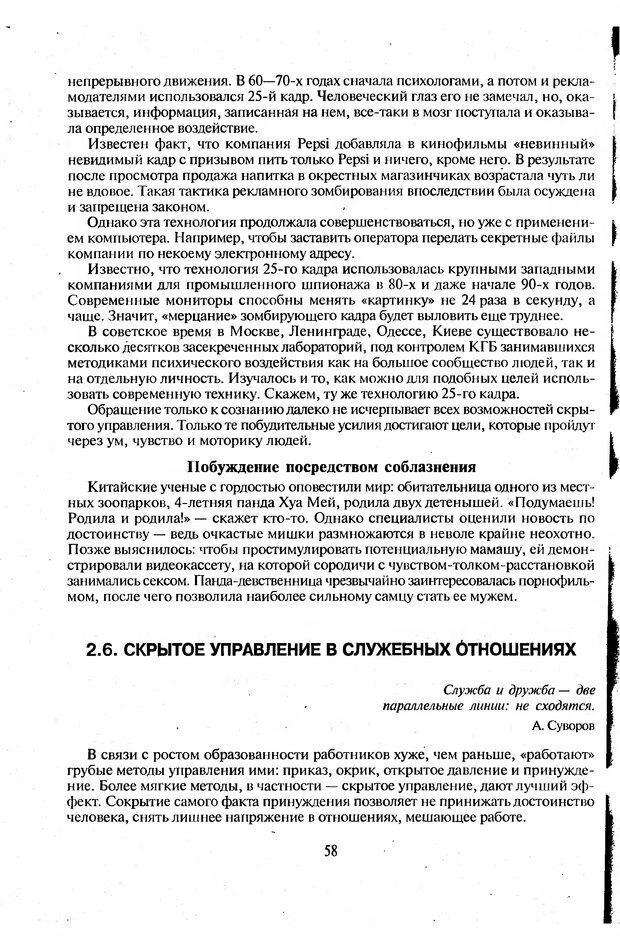 DJVU. Психологическое влияние. Шейнов В. П. Страница 58. Читать онлайн