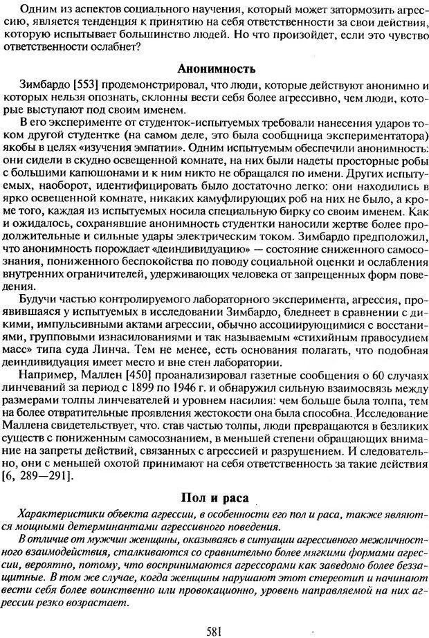 DJVU. Психологическое влияние. Шейнов В. П. Страница 581. Читать онлайн