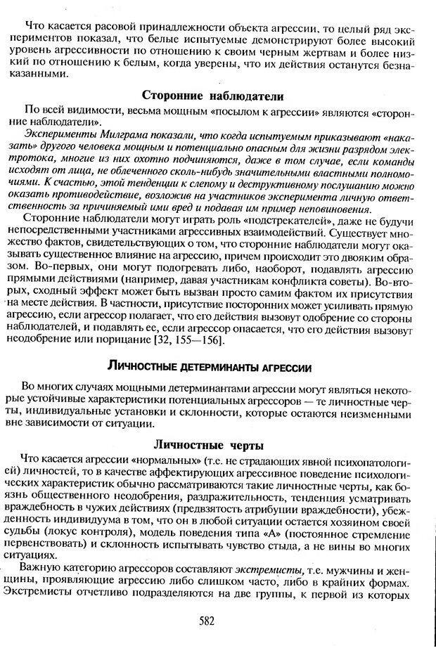 DJVU. Психологическое влияние. Шейнов В. П. Страница 582. Читать онлайн
