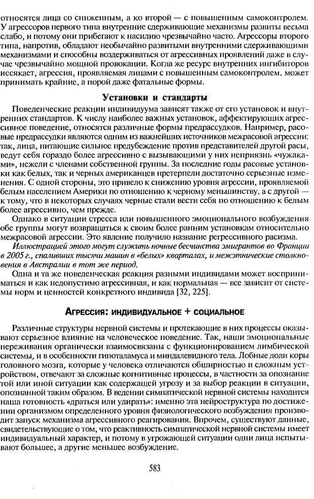 DJVU. Психологическое влияние. Шейнов В. П. Страница 583. Читать онлайн