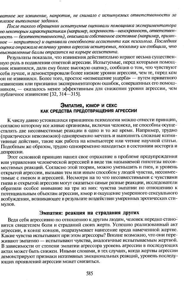 DJVU. Психологическое влияние. Шейнов В. П. Страница 585. Читать онлайн