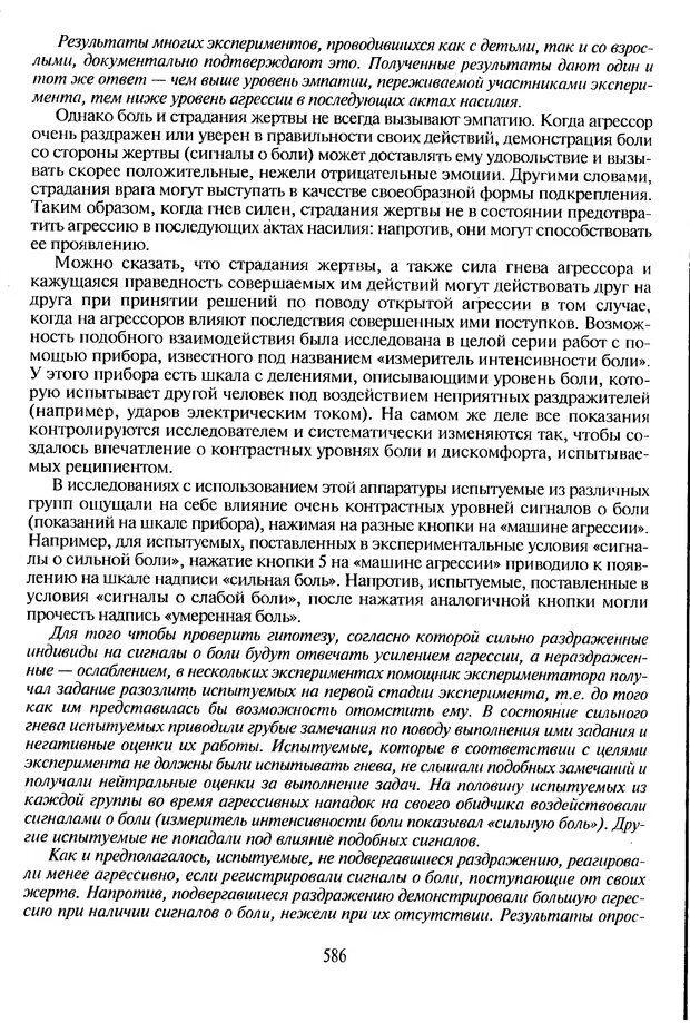 DJVU. Психологическое влияние. Шейнов В. П. Страница 586. Читать онлайн