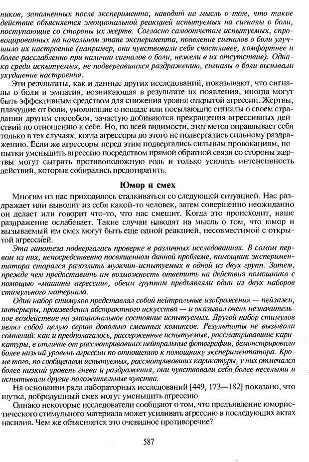DJVU. Психологическое влияние. Шейнов В. П. Страница 587. Читать онлайн