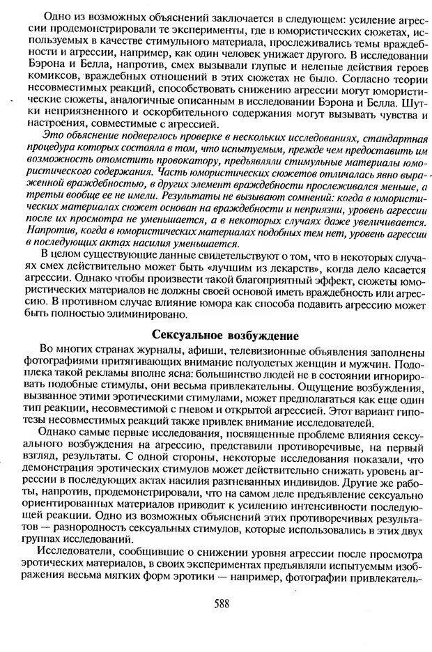 DJVU. Психологическое влияние. Шейнов В. П. Страница 588. Читать онлайн