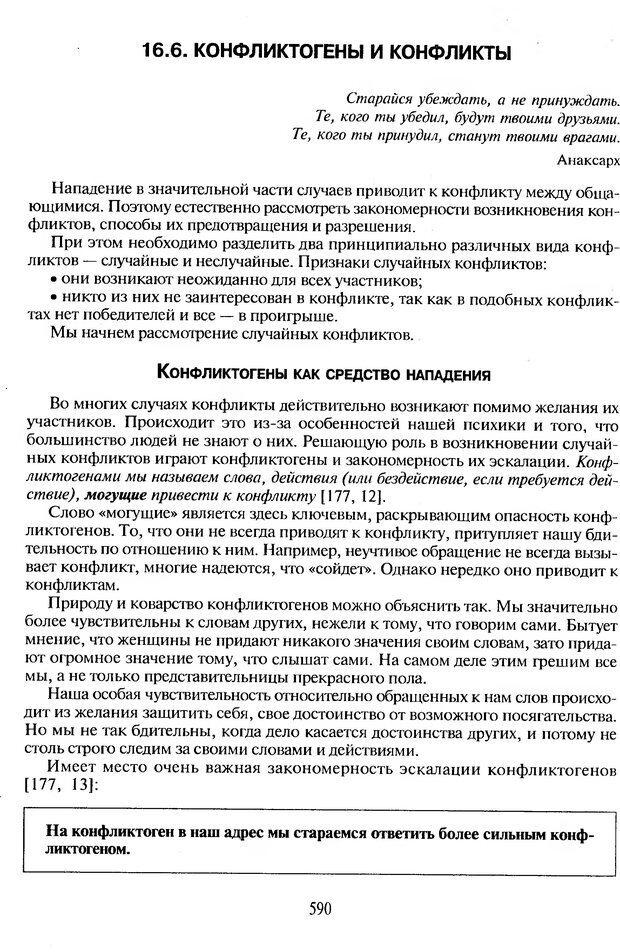 DJVU. Психологическое влияние. Шейнов В. П. Страница 590. Читать онлайн