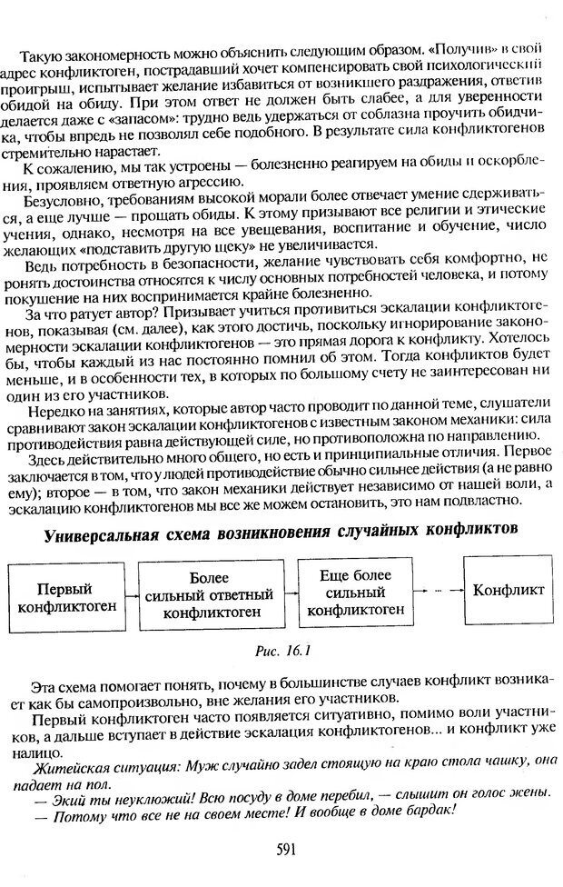 DJVU. Психологическое влияние. Шейнов В. П. Страница 591. Читать онлайн