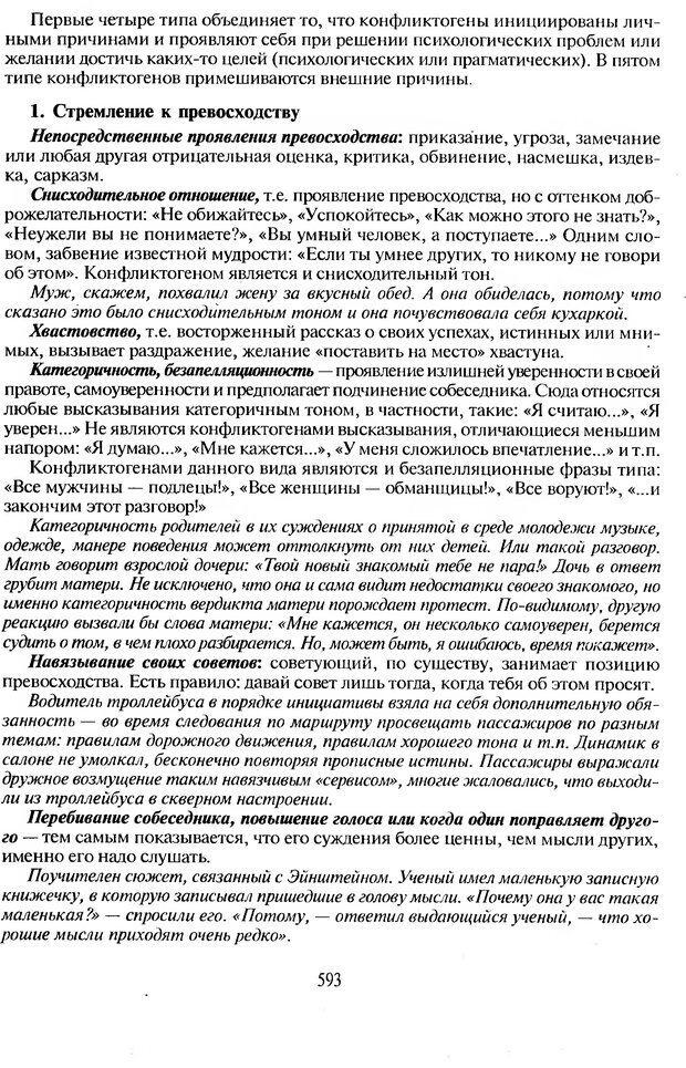 DJVU. Психологическое влияние. Шейнов В. П. Страница 593. Читать онлайн