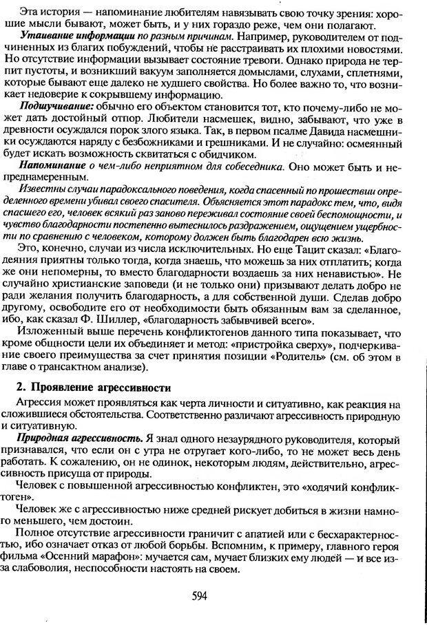 DJVU. Психологическое влияние. Шейнов В. П. Страница 594. Читать онлайн