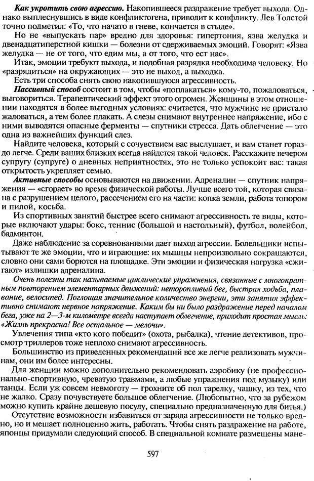 DJVU. Психологическое влияние. Шейнов В. П. Страница 597. Читать онлайн
