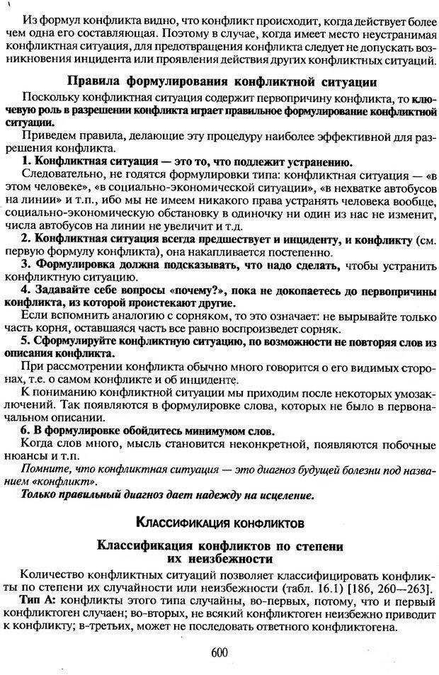 DJVU. Психологическое влияние. Шейнов В. П. Страница 600. Читать онлайн