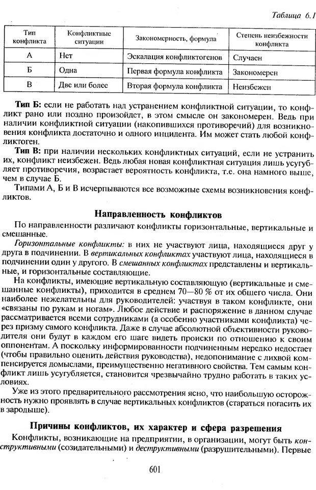 DJVU. Психологическое влияние. Шейнов В. П. Страница 601. Читать онлайн
